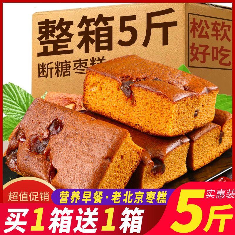 54331-老北京味枣糕手工枣沙蛋糕传统红枣泥早餐面包网红零食小吃包邮-详情图