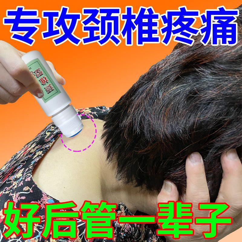 颈椎病【3天拔裉】脖子疼痛专冶颈椎僵硬酸麻头晕眼花手麻专用膏