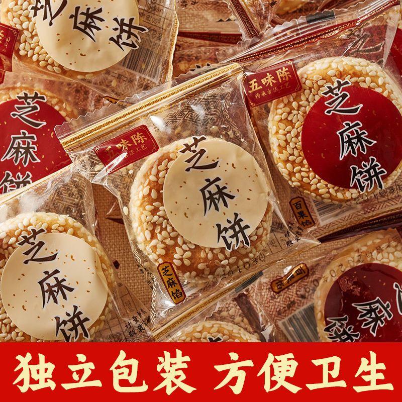 54313-手工芝麻饼衢州特产休闲零食黑芝麻早餐食品小吃糕点麻饼月饼批发-详情图