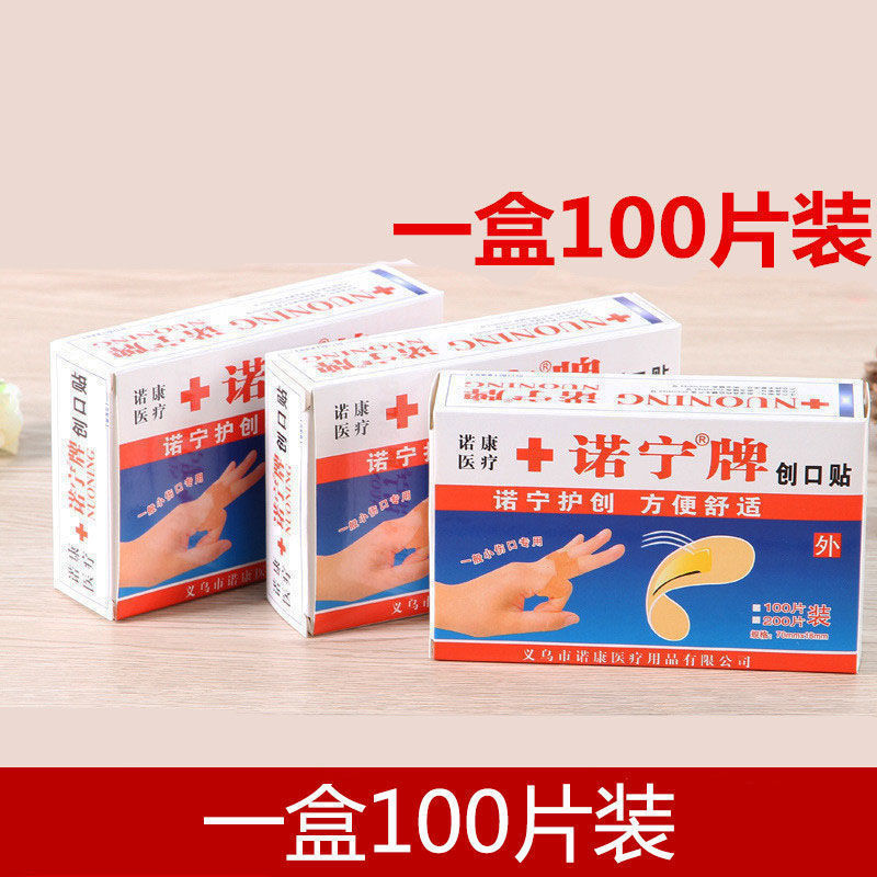 仁康牌创口贴防水透气护理用品小伤敷贴便捷伤口永邦创可贴批发