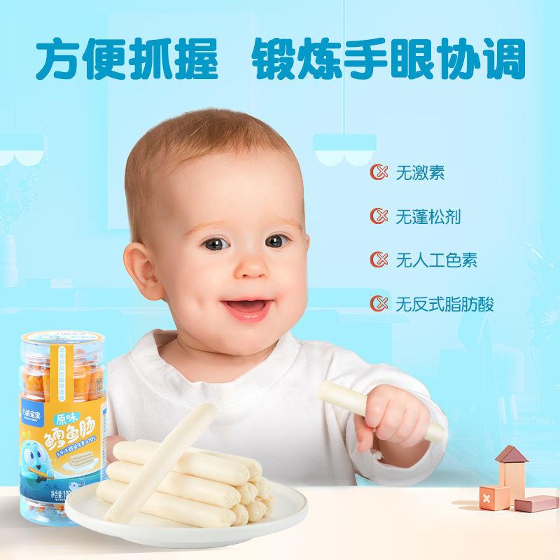 75689-力诚宝宝鳕鱼肠深海鱼肠营养健康非婴幼儿添DHA健康儿童即食零食-详情图