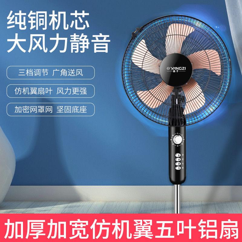 75838-金立电风扇家用落地扇静音16寸立式电扇强力机械遥控摇头定时四挡-详情图