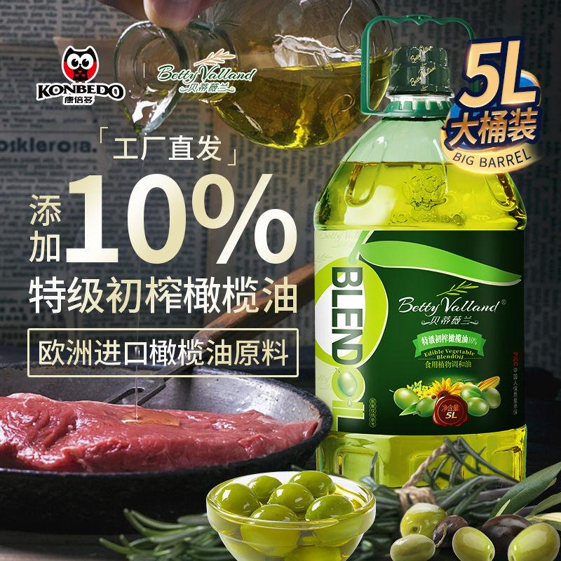 贝蒂薇兰添加10%特级初榨橄榄油食用油植物油色拉油调和油大桶5L
