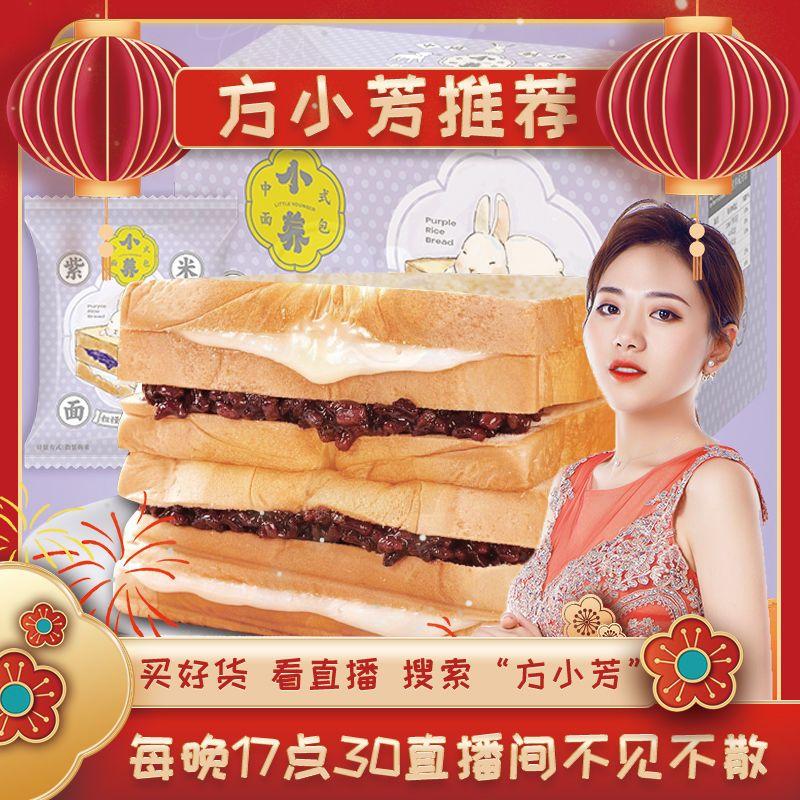 小芳推荐-小养紫米面包500g*2箱(8天短保新鲜现做现发)介意勿拍
