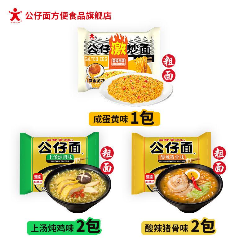 网红咸蛋黄拌面香港公仔面品牌香辣火鸡面拉面干拌面捞面粗面煮面