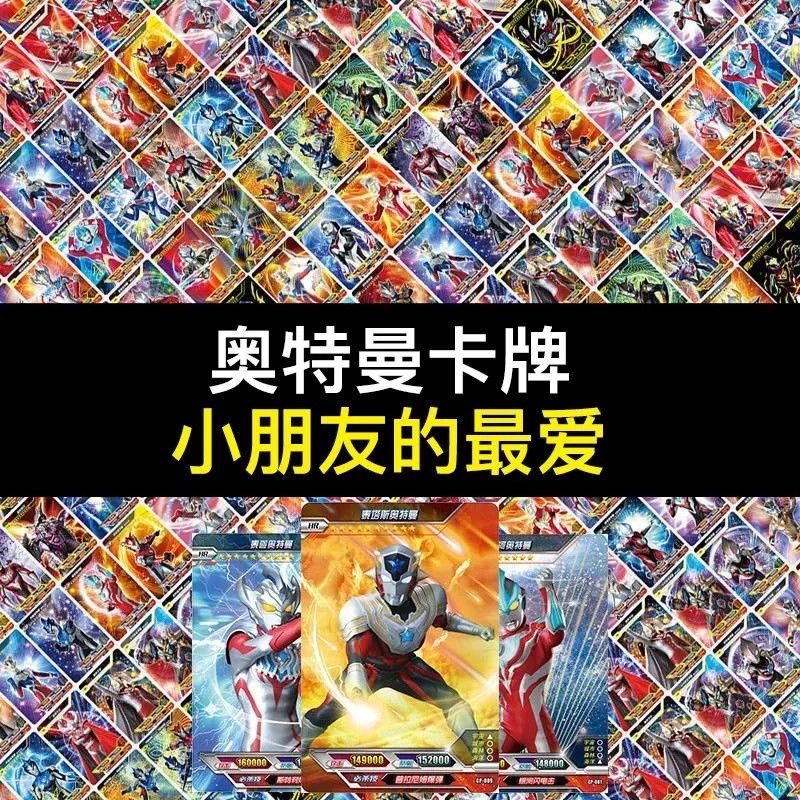 奥特曼儿童玩具全套卡片3d透明收藏册CP卡LGR卡册满星金卡SSR闪卡
