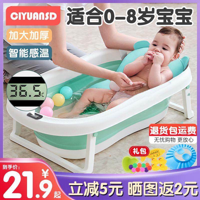 婴儿洗澡浴盆宝宝折叠浴盆幼儿坐躺大号浴桶小孩家用新生儿童用品