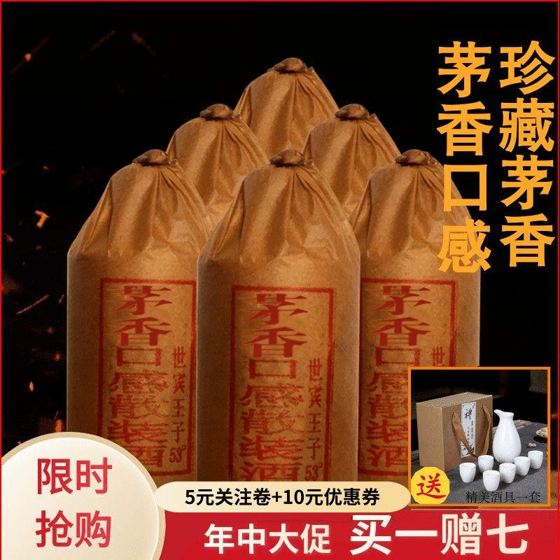 【白酒整箱】茅香口感 白酒 酱香型53度 纯粮食酒 老酒 白酒批发