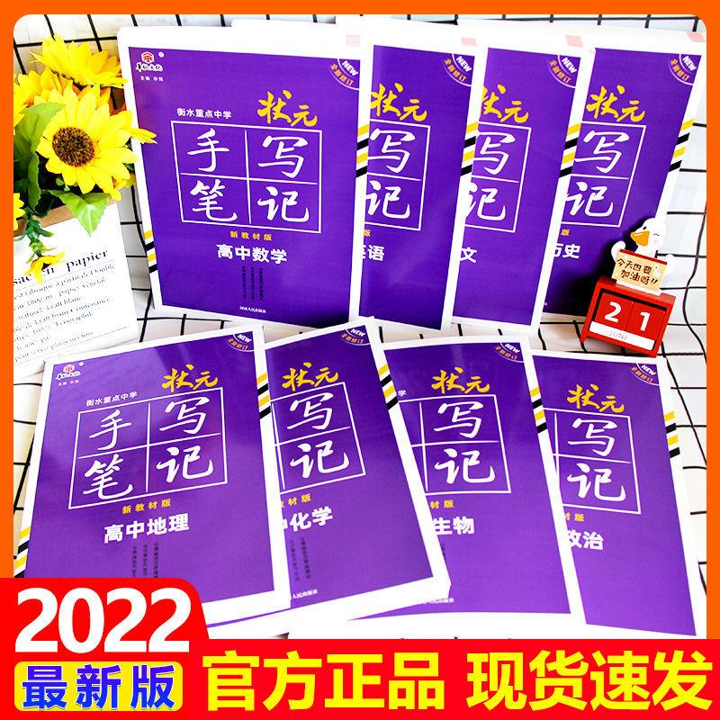 75865-2022版衡水状元手写笔记初中高中辅导资料全套复习教辅书提分笔记-详情图