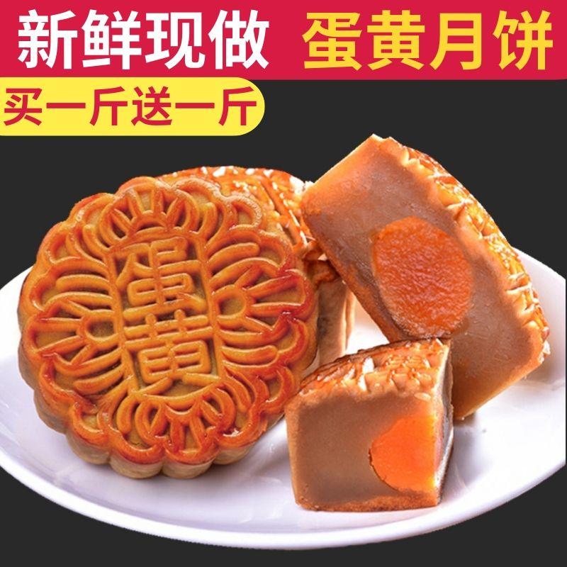 【买一斤送一斤】好溢美广式蛋黄月饼豆沙莲蓉小月饼零食糕点批发