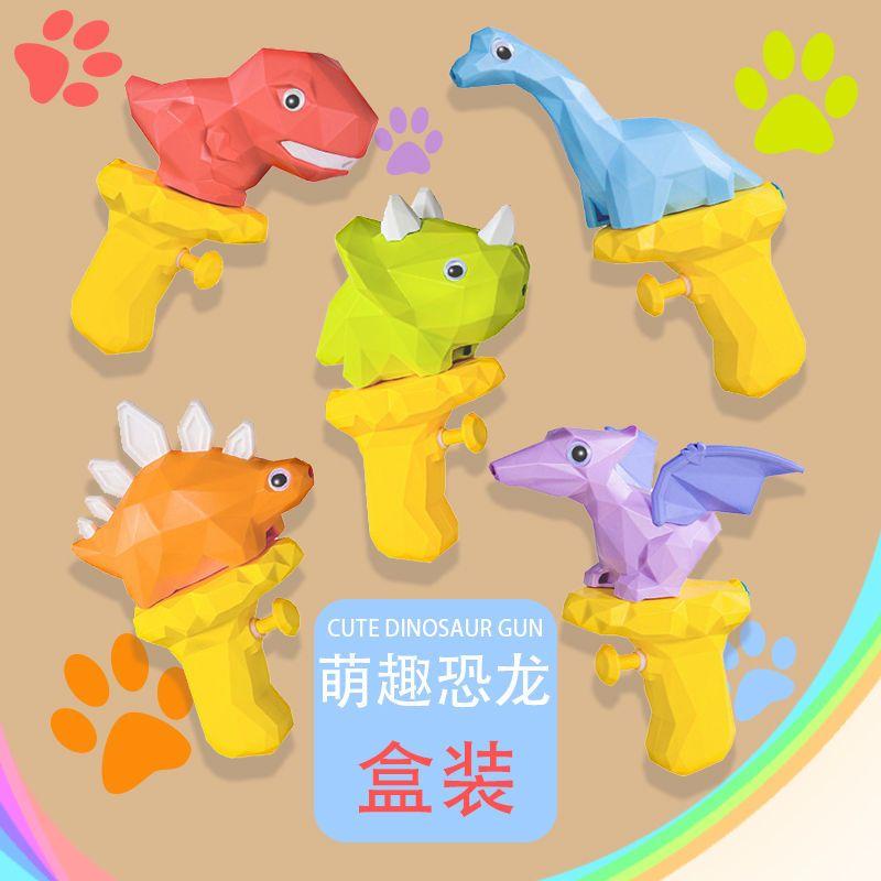 卡通恐龙水枪儿童玩具喷水抖音小孩玩水呲滋迷你高颜值小男孩玩具