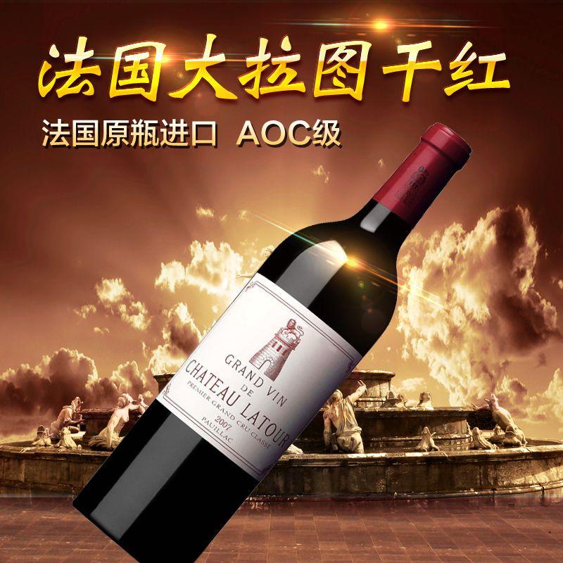 法国原瓶原装进口红酒拉图正牌大拉图干红葡萄酒750ml单支送礼品
