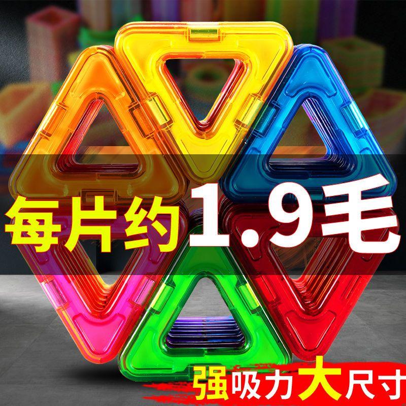 磁力片积木小号儿童吸铁石玩具磁性磁铁3-6岁男女孩散片拼装益智主图8