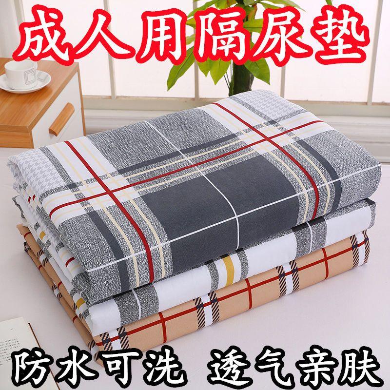 隔尿垫老人用防水可洗大号纯棉床上护理垫子女人姨妈垫成人月经垫