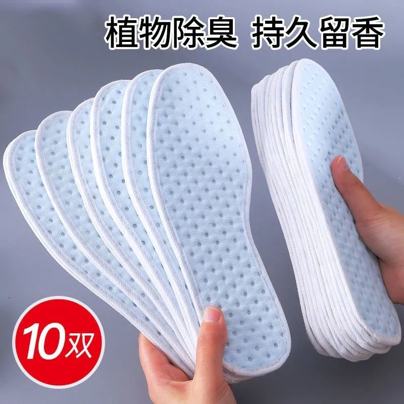 防臭鞋垫男女吸汗除臭留香软底舒适透气运动减震超软皮鞋垫子夏季