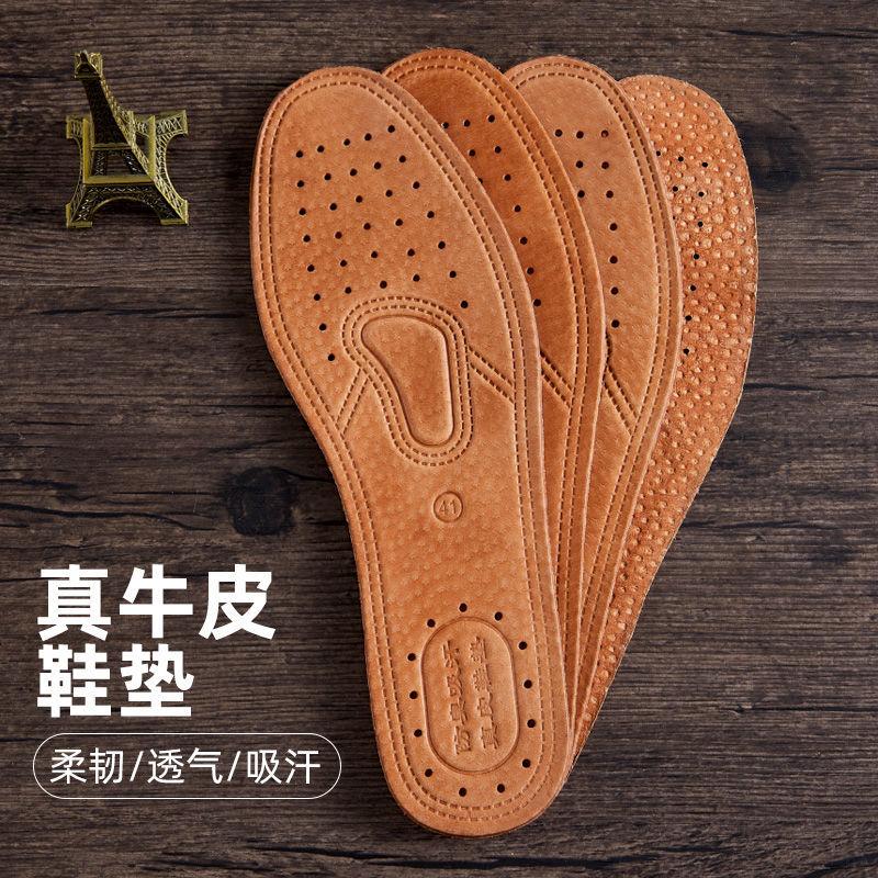 真皮除臭鞋垫男女吸汗透气加厚防臭防滑运动头层牛皮皮鞋垫夏秋季