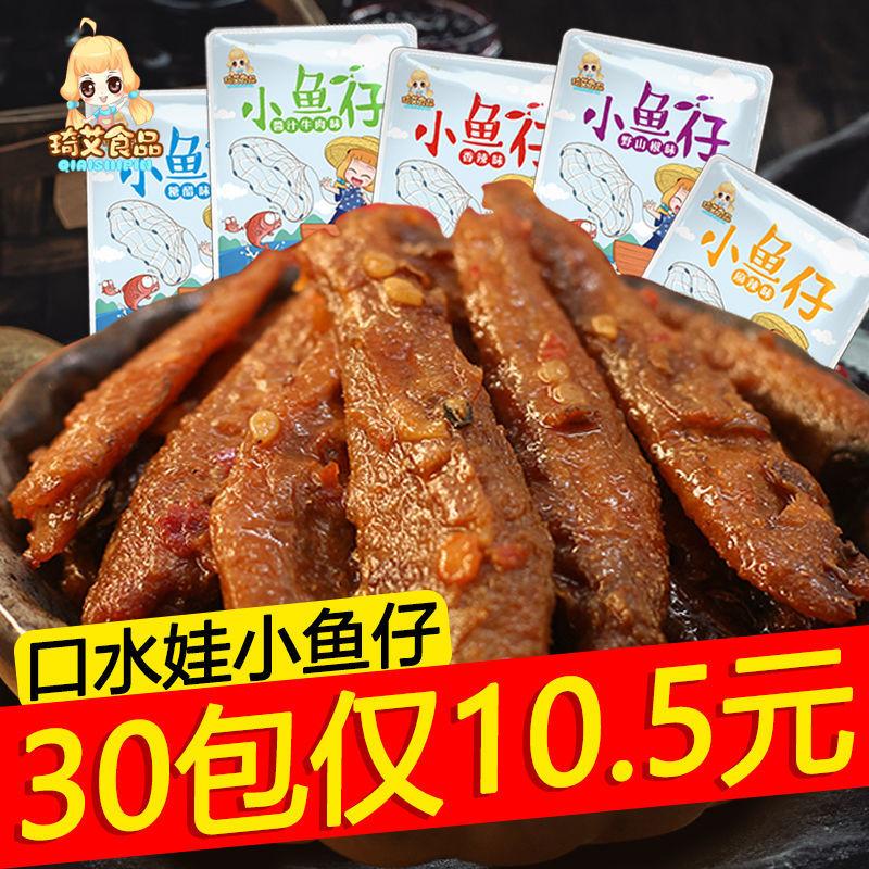 琦艾食品小鱼仔湖南特产小吃批发香辣鱼干麻辣毛毛鱼休闲零食30袋