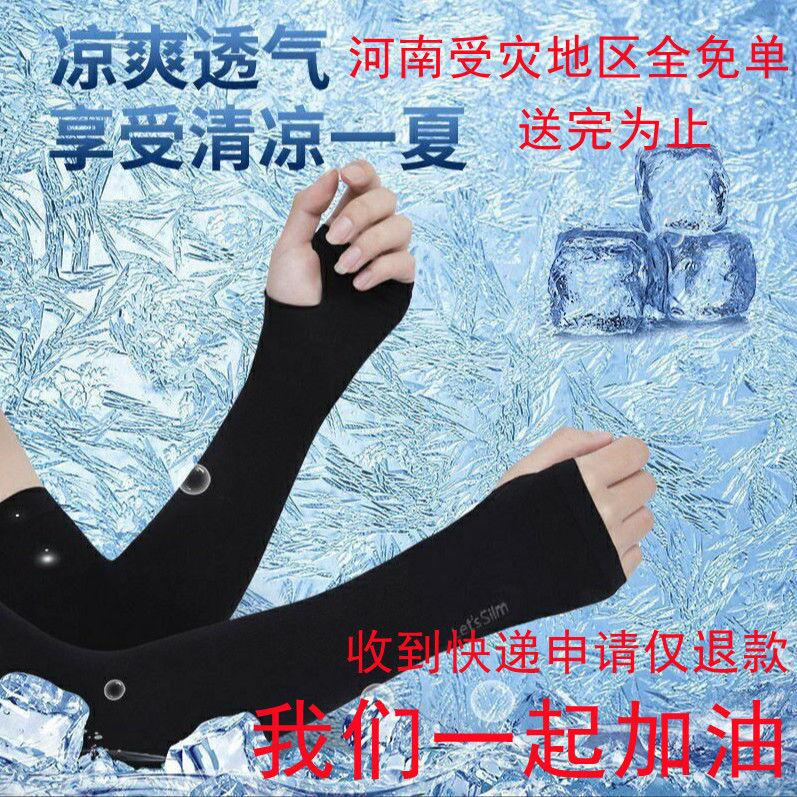 夏季冰袖套防晒男女款防紫外线新潮百搭冰丝手袖护臂手套冰感凉爽