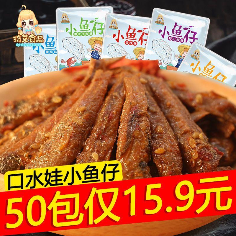 琦艾食品小鱼仔湖南特产口水鱼小鱼干毛毛鱼麻辣香辣即食零食20袋