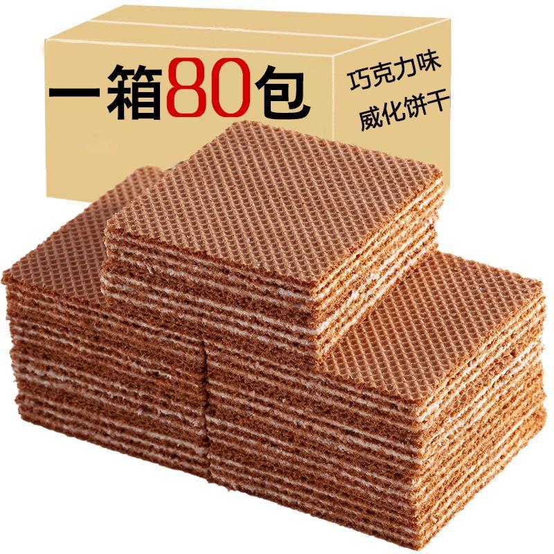 网红巧克力威化饼干早餐充饥夜宵小吃休闲零食品整箱散装独立包装