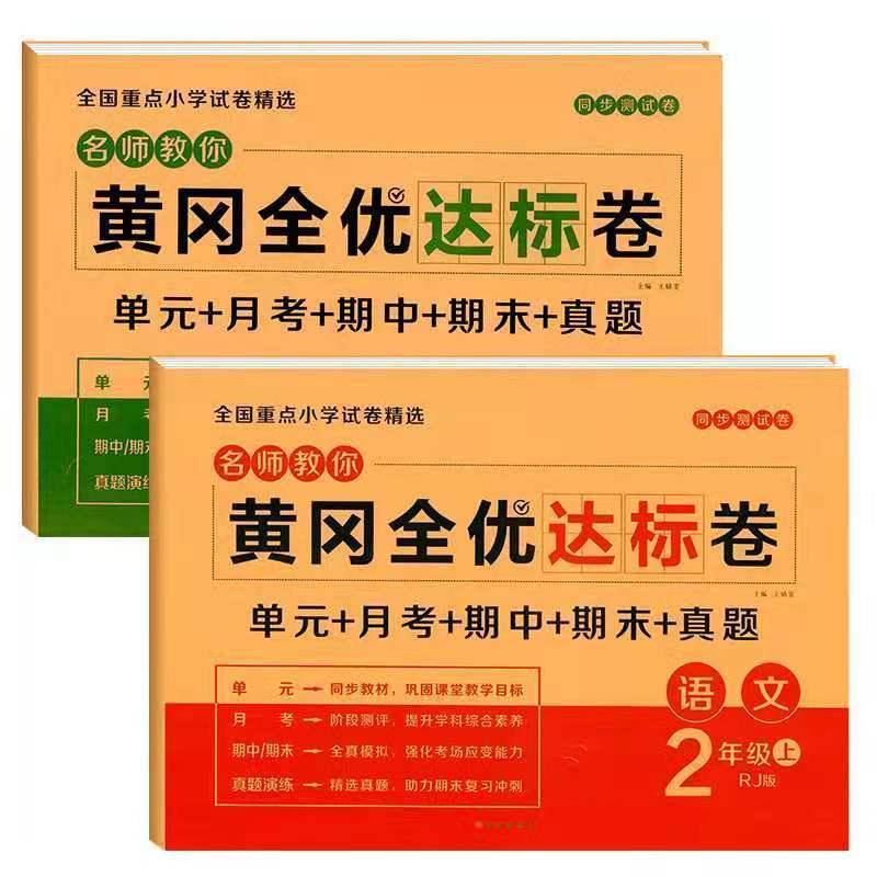 88585-二年级上册语文和数学试卷全套同步练习册人教版黄冈单元测试卷子-详情图