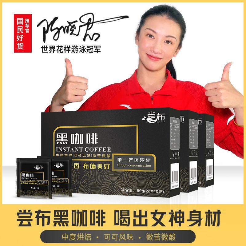 【抖音热卖】尝布云南纯黑咖啡美式特浓速溶无蔗糖0脂肪