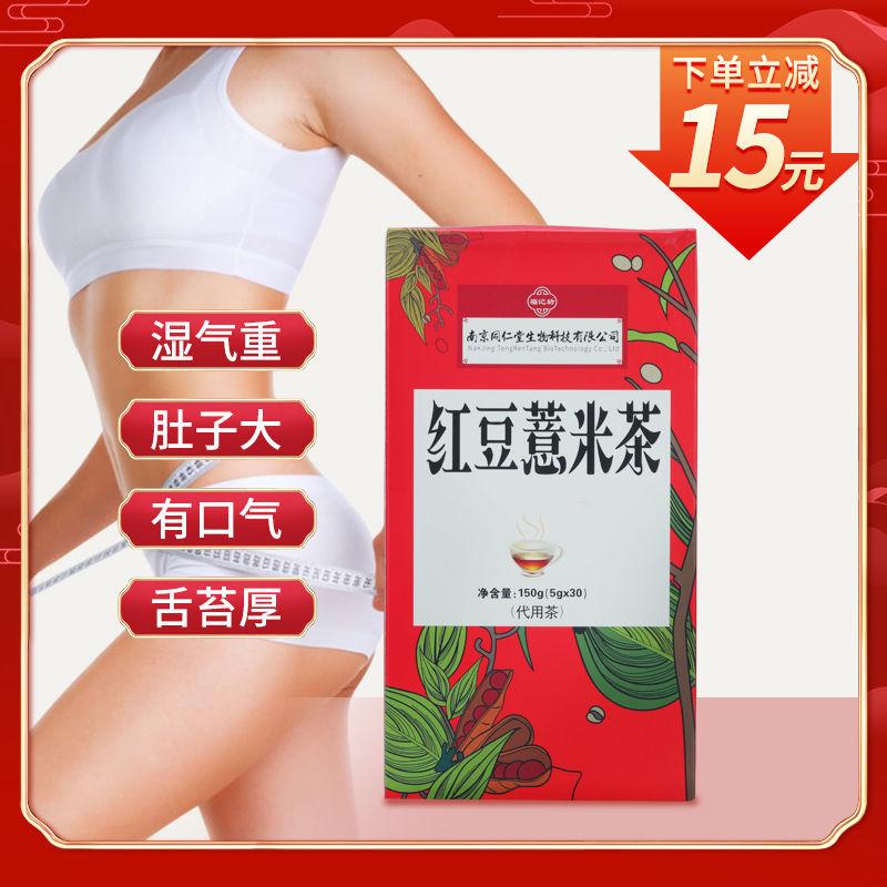 红豆薏米茶南京同仁堂正品调理湿气祛湿养生茶芡实苦荞组合花草茶