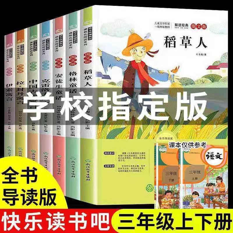 三年级课外书上下册全套中国古代寓言故事格林童话稻草人必读正版【8月3日发完】