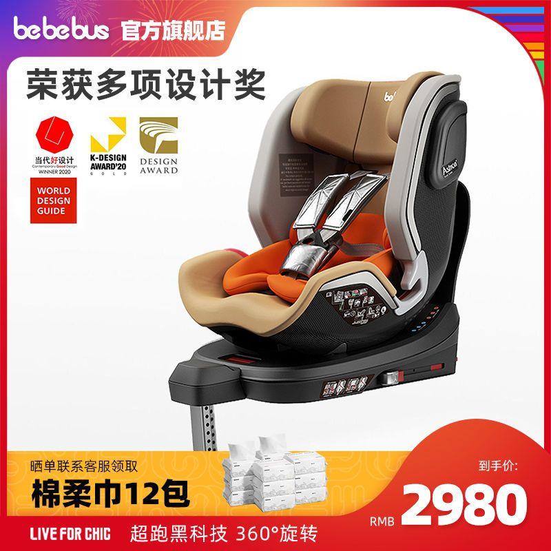 Bebebus儿童安全座椅天文家汽车用0-4-6岁婴儿宝宝车载360度旋转