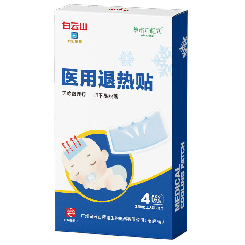 小儿医用退热贴婴幼儿宝宝感冒发烧物理降温