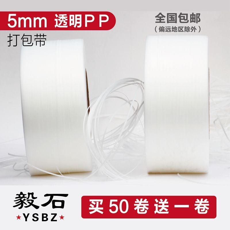 75750-全新料机用打包带半自动PP透明机用带塑料捆绑带包装带白色透明带-详情图