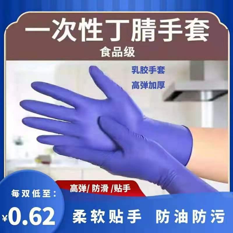 一次性丁腈手套PVC复合乳胶手套食品级耐磨防水防酸碱不过敏加厚
