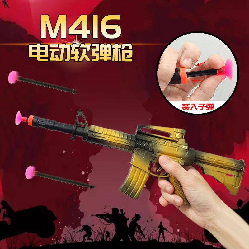 M416儿童软弹玩具竞技发射安全吸盘子弹男孩可以发射连发射击类