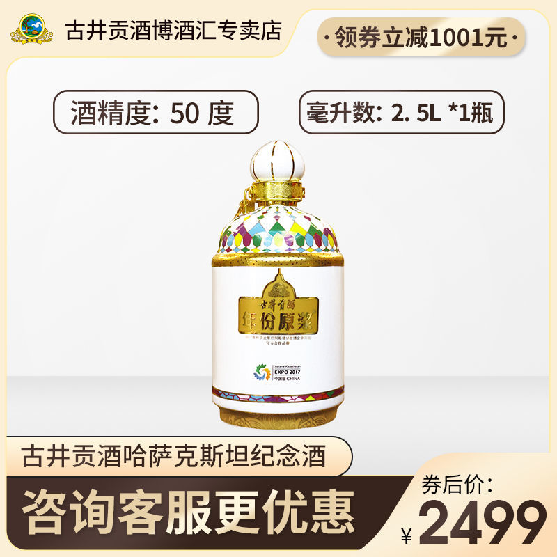 古井贡酒年份原浆哈萨克斯坦世博会纪念白酒50度2.5L*1瓶特价酒水