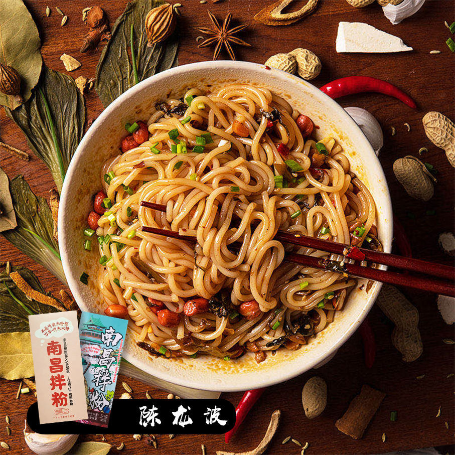 南昌拌粉速食方便米粉陈龙波江西特产米线网红早餐含配菜调料盒装