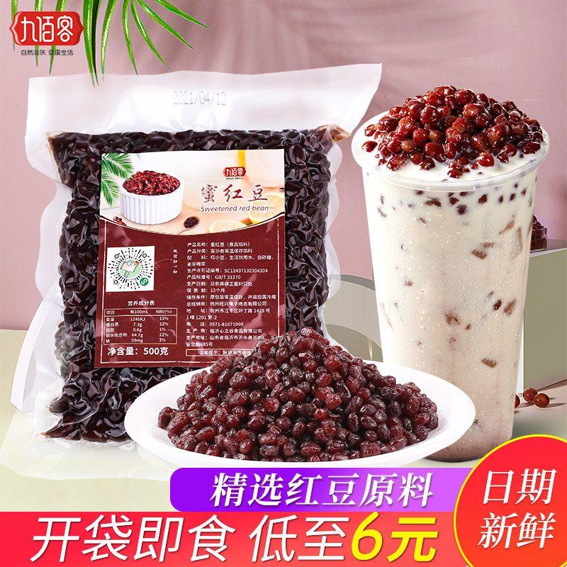 即食免煮糖纳红豆蜜蜜小豆500g奶茶店饮品烘培专用干红豆商用原料