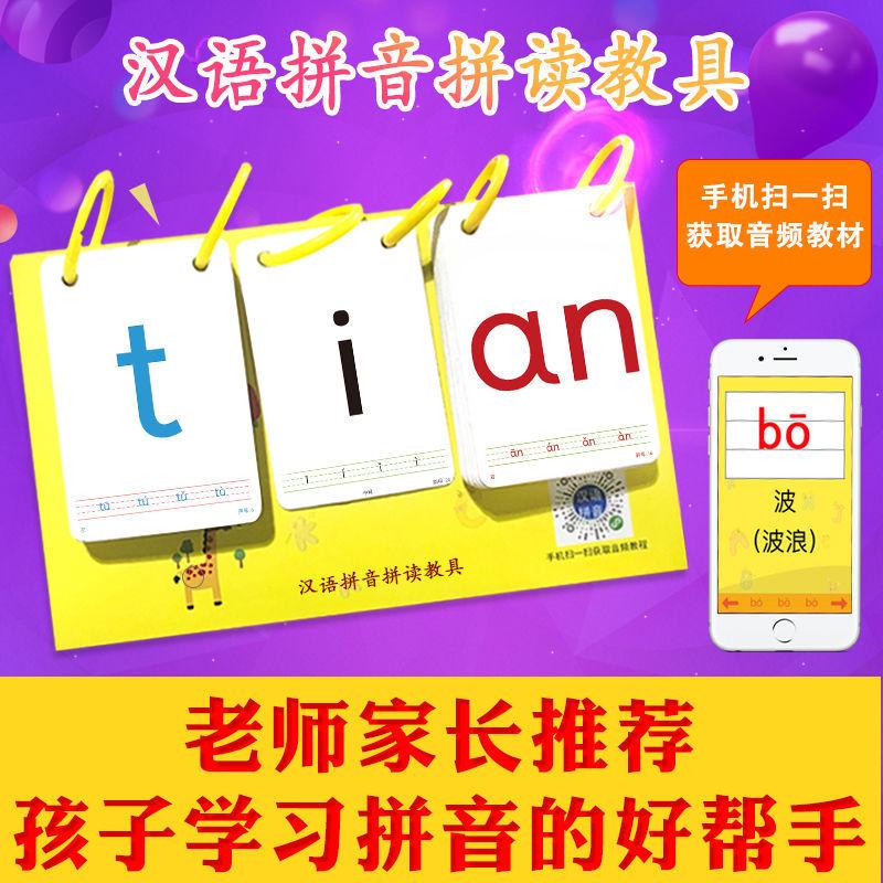 汉语拼音拼读教具幼小衔接专用拼音卡片学习汉语拼读训练台历