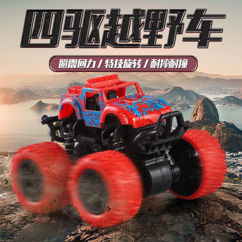 儿童惯性越野车儿童玩具车迷你玩具回力玩具车四驱玩具车模型