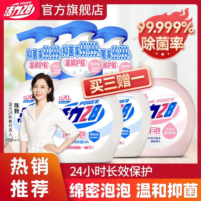 活力28洗手液按压瓶泡沫杀菌消毒儿童成人香味持久便携小瓶洗手液