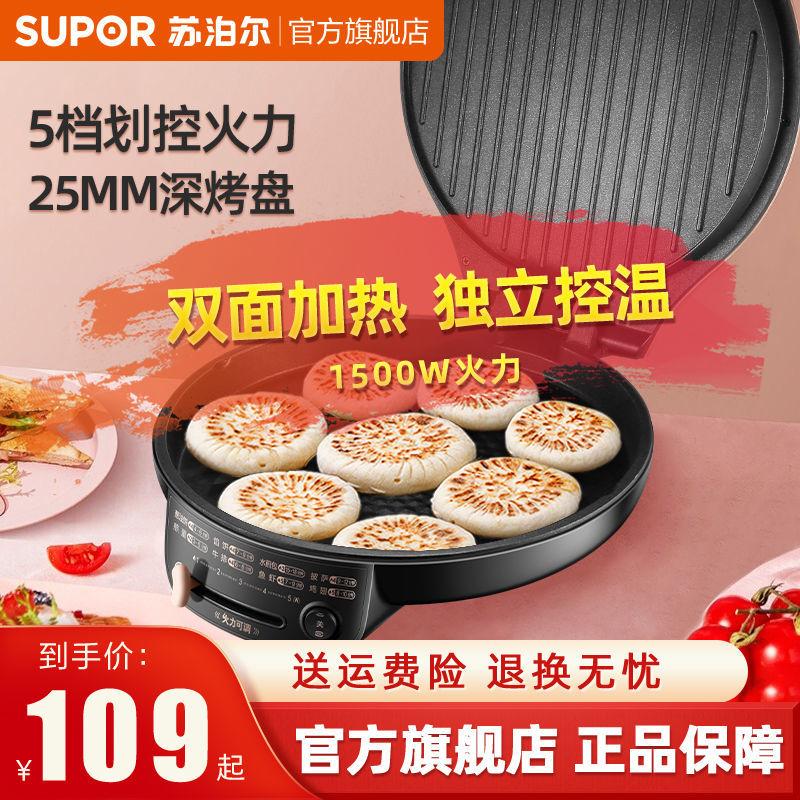 苏泊尔电饼铛双面加热家用不沾煎烤机加大加深多功能烙饼机A950