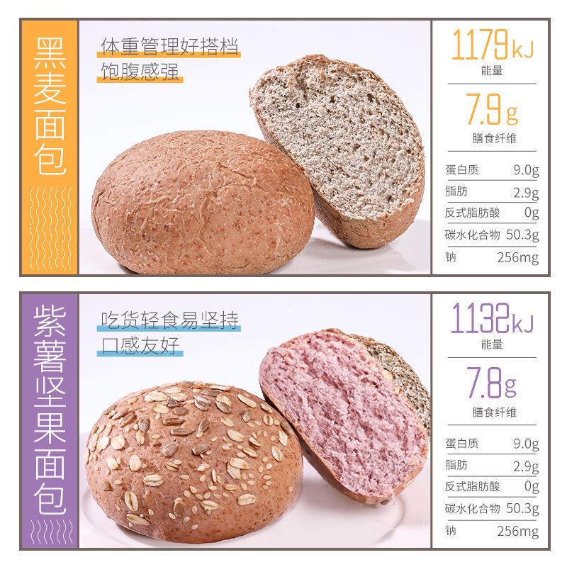 75763-姚太太全麦面包零食早餐糕点食品低脂轻卡代餐网红小零食整箱批发-详情图