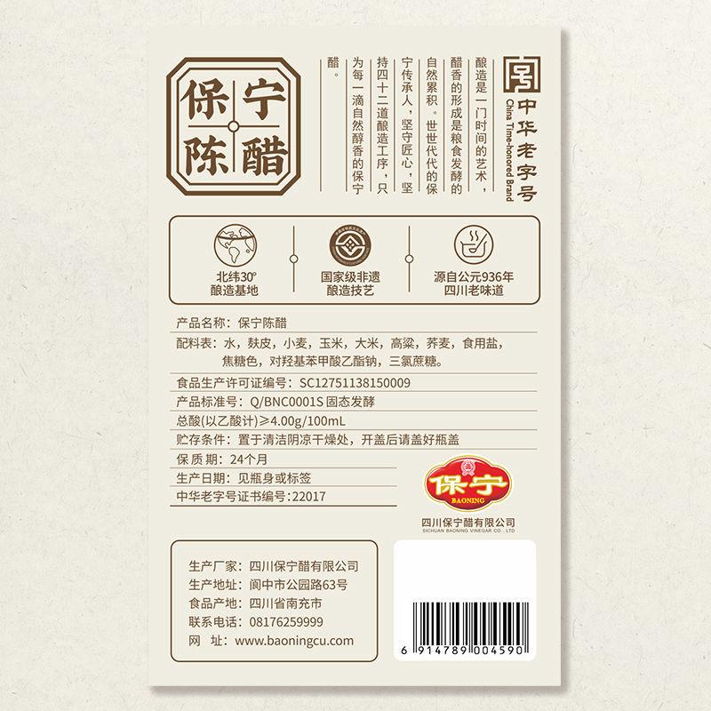 保宁陈醋480ml*2瓶 粮食酿造正宗老陈醋 四川特产点蘸凉拌川菜醋