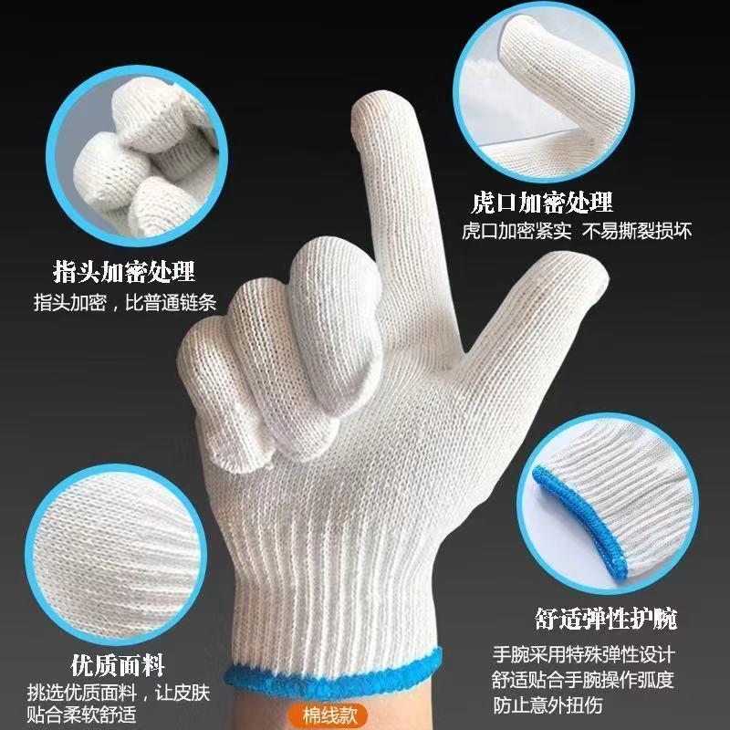 线手套劳保耐磨棉纱手套男女工地工作劳动尼龙手套干活批发线手套
