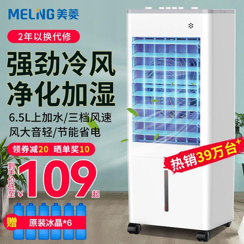 美菱空调扇制冷风扇加湿单冷风机家用宿舍移动水冷气扇小型空调器