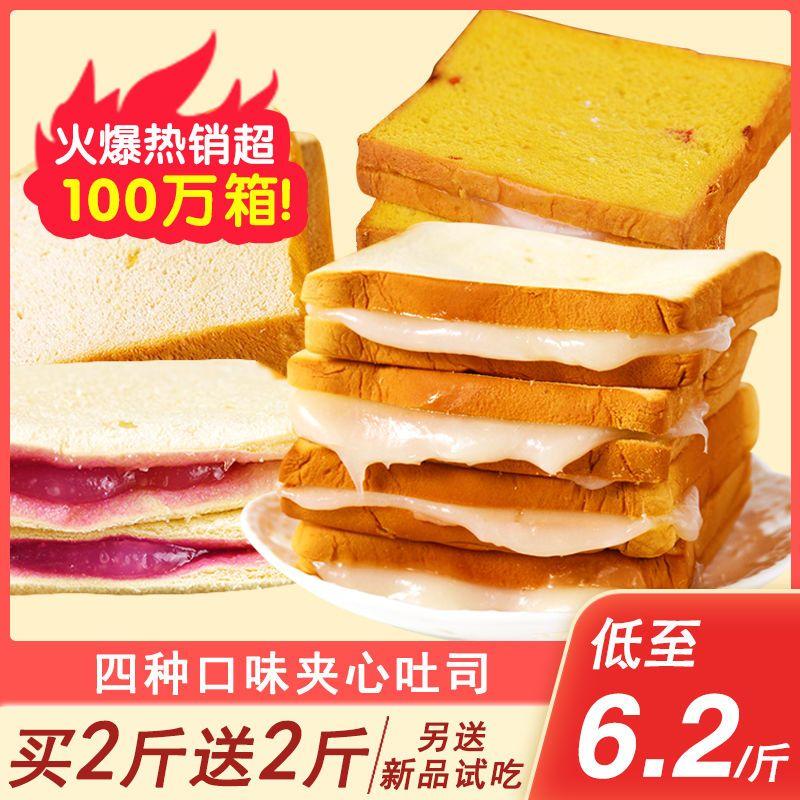【净重4斤】超好吃软吐司面包四种口味蛋糕点心厂家直销批发2斤