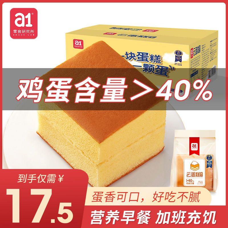 【a1云蛋糕500g】营养早餐软面包纯鸡蛋糕小点心零食小吃整箱批发
