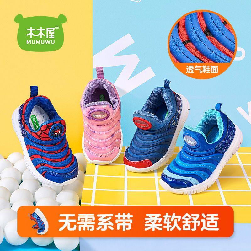 木木屋毛毛虫鞋子男童鞋春秋运动鞋2021新款中小童鞋小女孩学步鞋