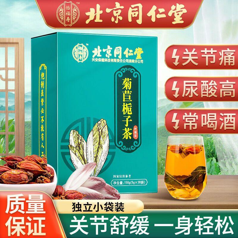 北京同仁堂菊苣栀子茶尿绛酸高茶桑叶茶降葛根百合去痠痛双风酸茶