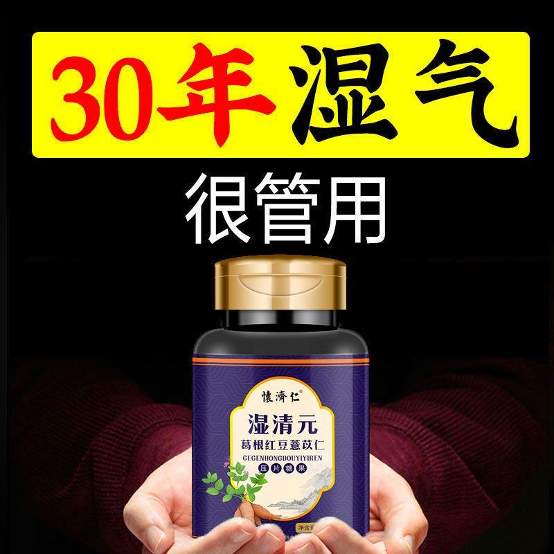 75654-【健脾祛湿】红豆薏米丸芡实伏湿片体内驱寒除去痰湿热气重养生茶-详情图