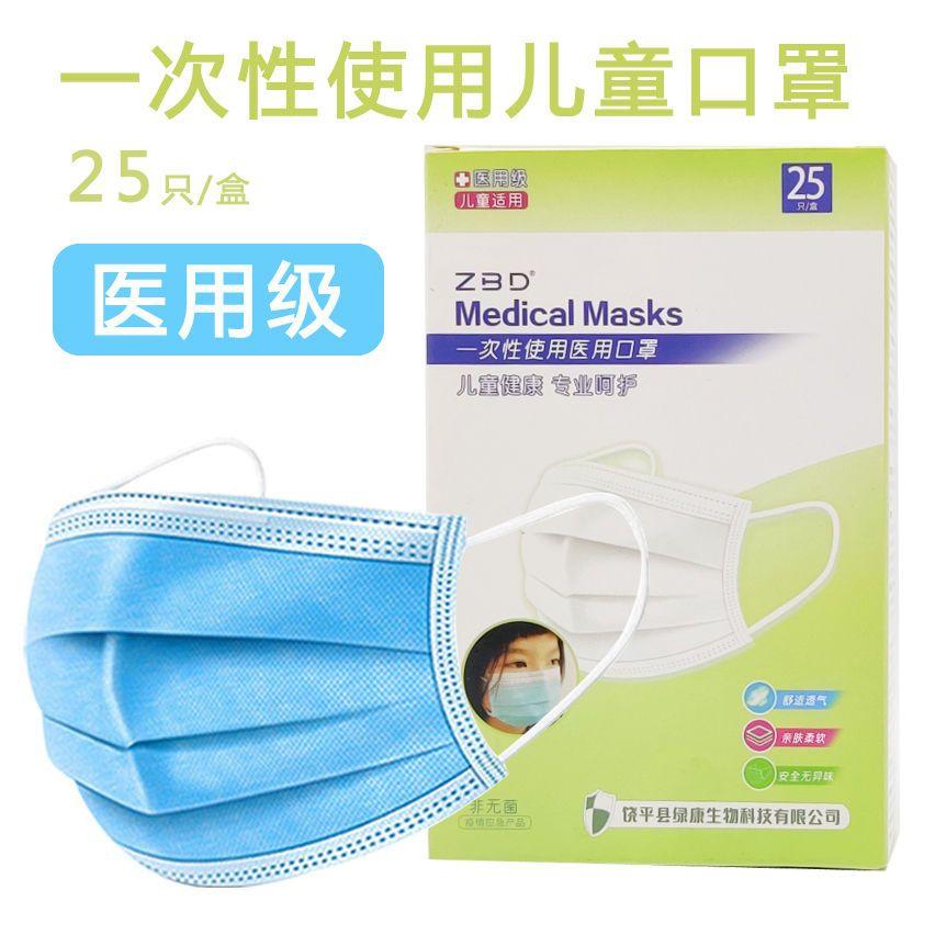 一次性医用口罩儿童学生三层防护小孩成人防病菌防飞沫粉尘防新冠